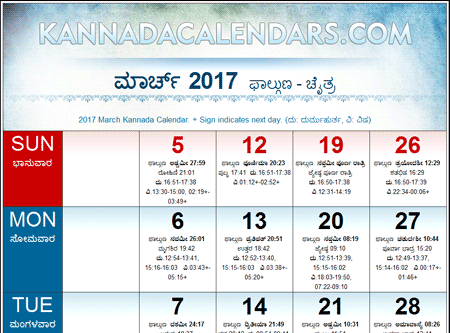 2017 October Calendar Kannada